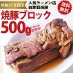 まるたかや 焼豚ブロック(約500g)(送料無料)