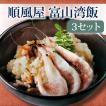 快成 順風屋 富山湾飯(富山県産 白えび 混ぜご飯の素 3セット)
