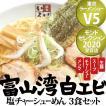 麺家いろは 白エビ塩チャーシューめん 3食 (本店直送便 クール便でお届け)