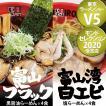 麺家いろは 富山ブラック黒醤油らーめん、白エビ塩らーめんセット 各4食(計8食) 箱入り