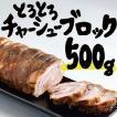 麺家いろは とろとろチャーシューブロック500g 焼豚 ラーメン屋 富山 東京ラーメンショー【冷凍】