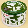 さば醤油煮 SSK うまい!鯖シリーズ 150g エスエスケイ サバ缶 EOK缶