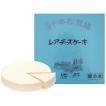 レアチーズケーキ 誕生日 ギフト 6号 千本松牧場 栃木県那須 国産 送料無料 贈答品 お取り寄せ