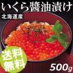 いくら醤油漬 500g 北海道産 おせち お正月 送料無料 贈答品 お取り寄せ