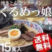 博多とんこつラーメン 15食 くるめっ娘 福岡県産 半生麺 送料無料 贈答品 お取り寄せ