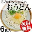 るみばあちゃんのうどん 6食 香川県池上製麺所 さぬきうどん 生麺 手打ち 3食用×2袋 送料無料 贈答品 お取り寄せ