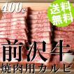 牛肉 焼肉 黒毛和牛 カルビ バーベキュー 前沢牛 400g 送料無料 贈答品 お取り寄せ