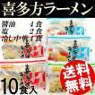 喜多方ラーメン 夏 10食 醤油 塩味 冷し中華 五十嵐製麺 送料無料 贈答品 お取り寄せ