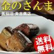 さんま佃煮 金のさんま 6切入×4袋 宮城県 気仙沼 斉吉商店 送料無料 贈答品 お取り寄せ