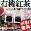 紅茶 ティーバッグ リーフ ブロークン 一番茶 すけむねの有機茶園 静岡 国産 送料無料 贈答品 お取り寄せ