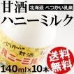 甘酒 無添加 酒粕 140ml×10本 ノンアルコール ハニーミルク 北海道産 送料無料 贈答品 お取り寄せ