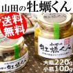 牡蠣の燻製オリーブオイル漬け 三陸産 山田の牡蠣くん 送料無料 贈答品 お取り寄せ