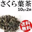 さくら茶 桜茶 緑茶 10g×2袋 静岡 さくら葉茶 国産 送料無料 贈答品 お取り寄せ