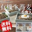 生そば 6食 有機蕎麦 無添加 つゆ付き 島根県奥出雲 送料無料 贈答品 お取り寄せ
