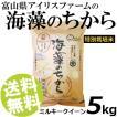 お米 5kg 白米 ミルキークイーン 富山県産 精白米 特別栽培米 アイリスファーム 送料無料 贈答品 お取り寄せ