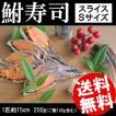 鮒寿司 200g 琵琶湖産 スライス Sサイズ 1匹 約15cm 送料無料 贈答品 お取り寄せ