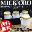 ヨーグルト 無添加 200g×3個  みるころ MILK'ORO オメガ3 オオヤブデイリーファーム 熊本県産 送料無料 贈答品 お取り寄せ