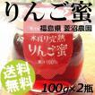 りんご蜜 100g 2瓶 完熟りんご 手作り シロップ 無添加 純度100% 菱沼農園 送料無料 贈答品 お取り寄せ