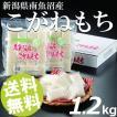 切り餅 1.2kg こがねもち 南魚沼産 600g×2袋 シングルパック お正月 雑煮 おせち 送料無料 贈答品 お取り寄せ