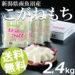 切り餅 2.4kg こがねもち 南魚沼産 600g×4袋 シングルパック お正月 雑煮 おせち 送料無料 贈答品 お取り寄せ