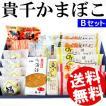かまぼこ詰め合わせ Bセット 福島県いわき産 貴千 お祝い 送料無料 贈答品 お取り寄せ