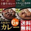 カレー レトルト セット 6食 ご当地 北海道 十勝牛カレー かみふらの地養豚カレー ベル食品 送料無料 贈答品 お取り寄せ