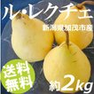 ルレクチェ 2kg 5〜7個 新潟県加茂やまげん果樹園 送料無料 贈答品 お取り寄せ