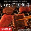 肉 送料無料 岩手 北高原 幻のいわて短角牛 焼肉用 1キロ ギフト 冷蔵
