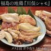 川俣シャモ バラシ1羽 メス(内臓付き・ガラ付き) 1.6キロ以上 福島県/ギフト/冷蔵