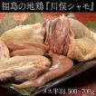 地鶏 川俣シャモ バラシ半羽 メス  500g以上 福島県 ギフト 冷蔵 ふくしまプライド。体感キャンペーン(お肉)