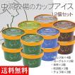 《送料無料》中洞牧場カップアイス 12個セット (ミルク味×4個、ヨーグルト×2個、抹茶×2個、和胡桃×2個、チョコ味×2個)