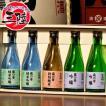 気仙沼の地米酒 約300ml×5本セット 産地直送 送料無料 常温