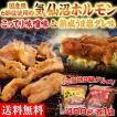 気仙沼ホルモン食べ比べセット【こ...