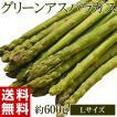 《送料無料》『グリーンアスパラガス』 Lサイズ 約600g 福島・会津産 ○