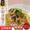 お料理にも使える万能「肉厚お刺身塩辛〜生造り〜」 約50g×6袋 送料無料 冷凍
