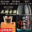 地酒 極上の6年熟成 庄助古酒 袋吊り 純米大吟醸 720ml 福島県 ギフト 送料無料