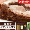 ケーキ 送料無料 ギフト 白亜館 禁断のノア・ショコラケーキ 5号サイズ 冷凍  スイーツ