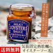 気仙沼 石渡商店 「完熟牡蠣のオイスターソース」160g×3本 ※送料無料 常温