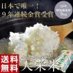 送料無料 精米 福島県産 GPR特別栽培米天栄米 5キロ