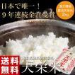 送料無料 福島県産 天栄米栽培研究会 漢方環境農法天栄米 2kg 精米