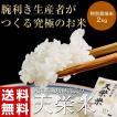 送料無料 福島県産 特別栽培米天栄米 2キロ 精米