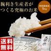 《送料無料》平成29年度 福島県産新米 天栄米栽培研究会の「特別栽培米天栄米」5kg ※精米