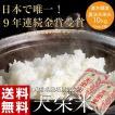 送料無料 福島県産 天栄米栽培研究会 漢方環境農法天栄米 10kg(5kg×2袋)精米