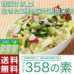 サゴハチ漬け 発酵食品 送料無料 生...