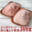 岩塩 ヒマラヤ岩塩 バスソルト ピンク よくばりセット 小粒300g あら塩300g セット