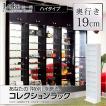 コレクションラック 浅型ハイタイプ19cm/激安 コレクションケース/飾り棚/フィギュア/ミニカー
