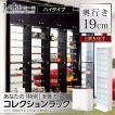 コレクションラック ハイタイプセット 浅型19cm(本体+上置き)/激安 コレクションケース/飾り棚/フィギュア