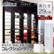 コレクションラック ハイタイプセット 深型29cm(本体+上置き)/格安 コレクションケース/飾り棚/フィギュア