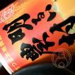 明るい農村 赤芋仕込み 1800ml 霧島町蒸留所/鹿児島県 焼酎