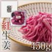 紅生姜 450g 【送料込み】